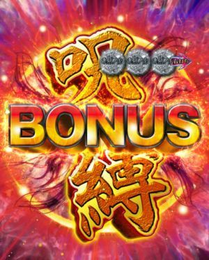 CRリング 呪縛RUSH 呪縛BONUS