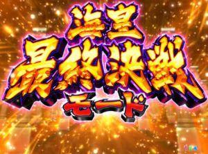 CR聖闘士星矢4 海皇最終決戦モード