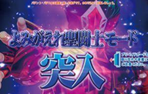 CR聖闘士星矢4 よみがえれ聖闘士モード