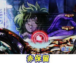 CR聖闘士星矢4 保留変化