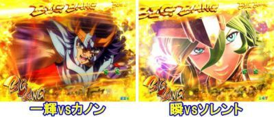 CR聖闘士星矢4 VS系黄金リーチ