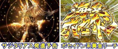CR聖闘士星矢4 黄金系演出
