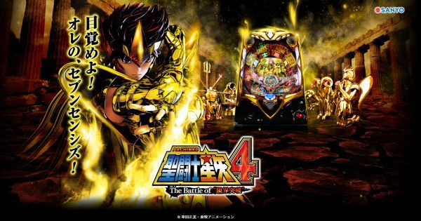 CR聖闘士星矢4