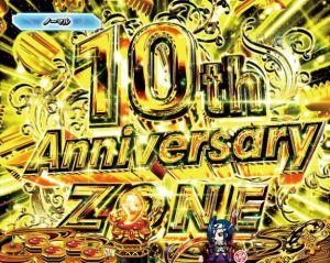 CR戦国乙女5 10th Anniversary ZONE