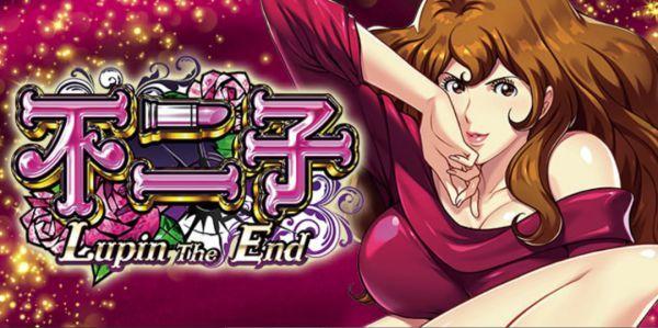 CR不二子~Lupin The End~甘デジver.