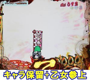 CR戦国乙女5 ST中の保留変化