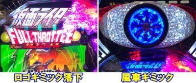CR仮面ライダーフルスロットル 闇のバトルver ギミック系予告