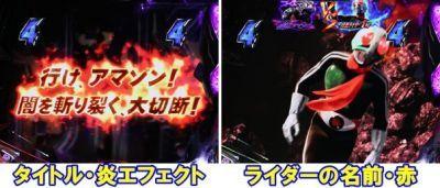 CR仮面ライダーフルスロットル 闇のバトルver ライダーバトル チャンスアップ