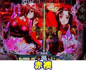 CR百花繚乱 サムライブライド 艶襖予告 赤襖