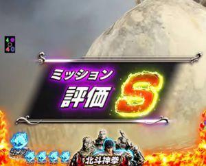 CR真・北斗無双2 ミッション評価S