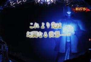 CR真・北斗無双2 裏ボタン 楽曲開放