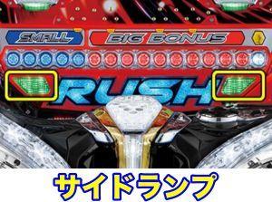 J-RUSH4 サイドランプ