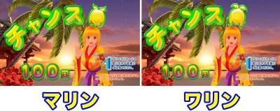 Pスーパー海物語IN沖縄2 設定示唆 マリン ワリン