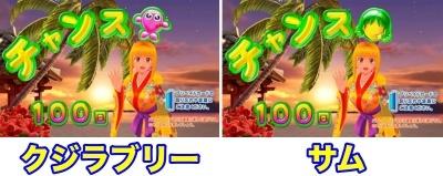 Pスーパー海物語IN沖縄2 設定示唆 クジラブリー サム