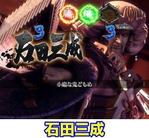 P新鬼武者 超・蒼剣 覚醒蒼鬼バトル 石田三成