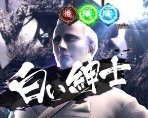 P新鬼武者 超・蒼剣 幻魔王バトル 白い紳士