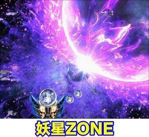 P新鬼武者 超・蒼剣 妖星ZONE