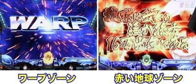 P宇宙戦艦ヤマト2199 ゾーン先読み演出