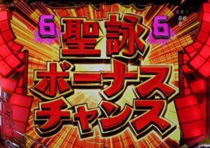 CR戦姫絶唱シンフォギア 聖詠ボーナスチャンス
