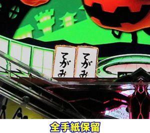 CR戦姫絶唱シンフォギア 甘デジ 全手紙保留