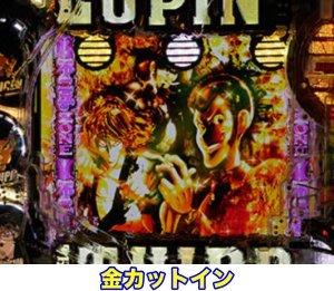 CRルパン三世LAST GOLD ストーリー系リーチ 金カットイン