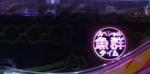 Pドラム海物語IN沖縄 スペシャル魚群タイムランプ ピンク点滅